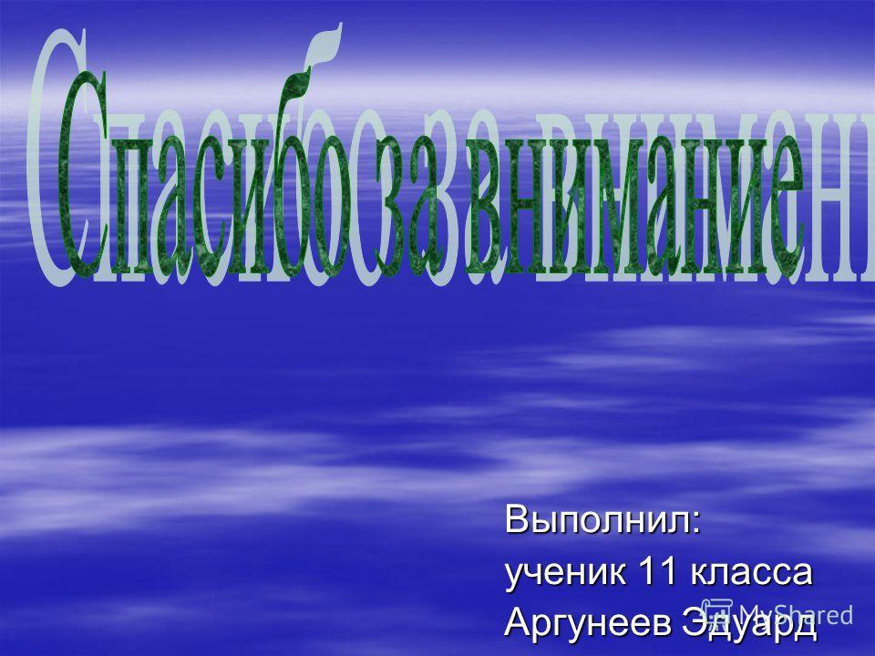 Выполнил: ученик 11 класса Аргунеев Эдуард