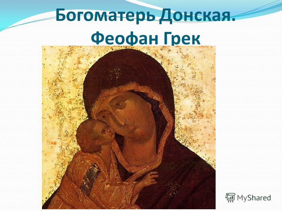 Богоматерь Донская. Феофан Грек
