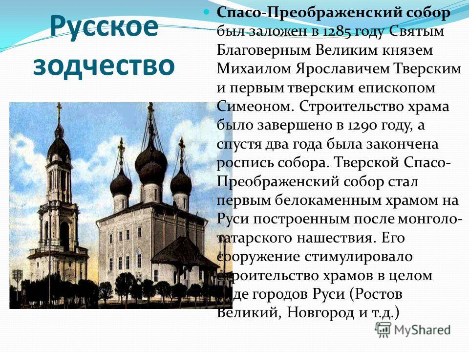 Спасо-Преображенский собор был заложен в 1285 году Святым Благоверным Великим князем Михаилом Ярославичем Тверским и первым тверским епископом Симеоном. Строительство храма было завершено в 1290 году, а спустя два года была закончена роспись собора.