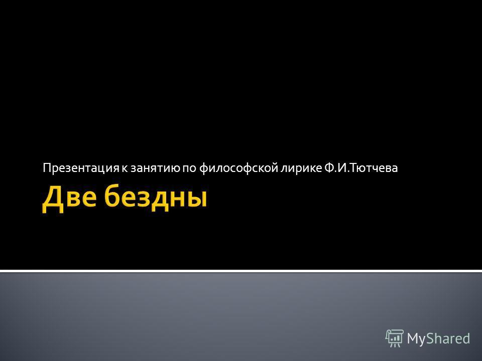 Презентация к занятию по философской лирике Ф.И.Тютчева