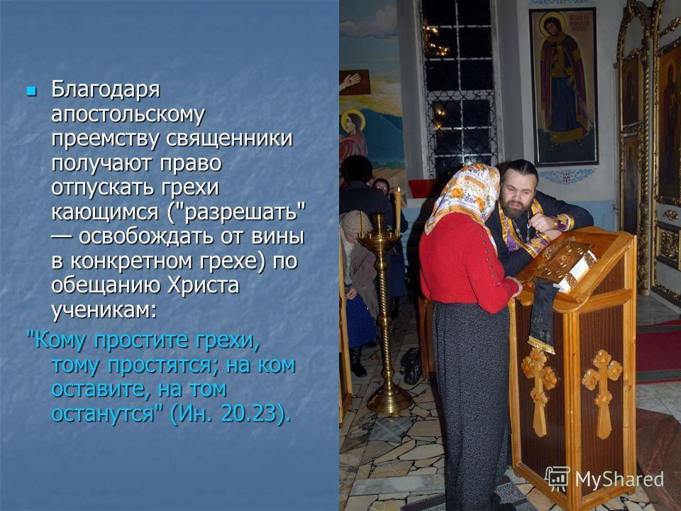 Благодаря апостольскому преемству священники получают право отпускать грехи кающимся (