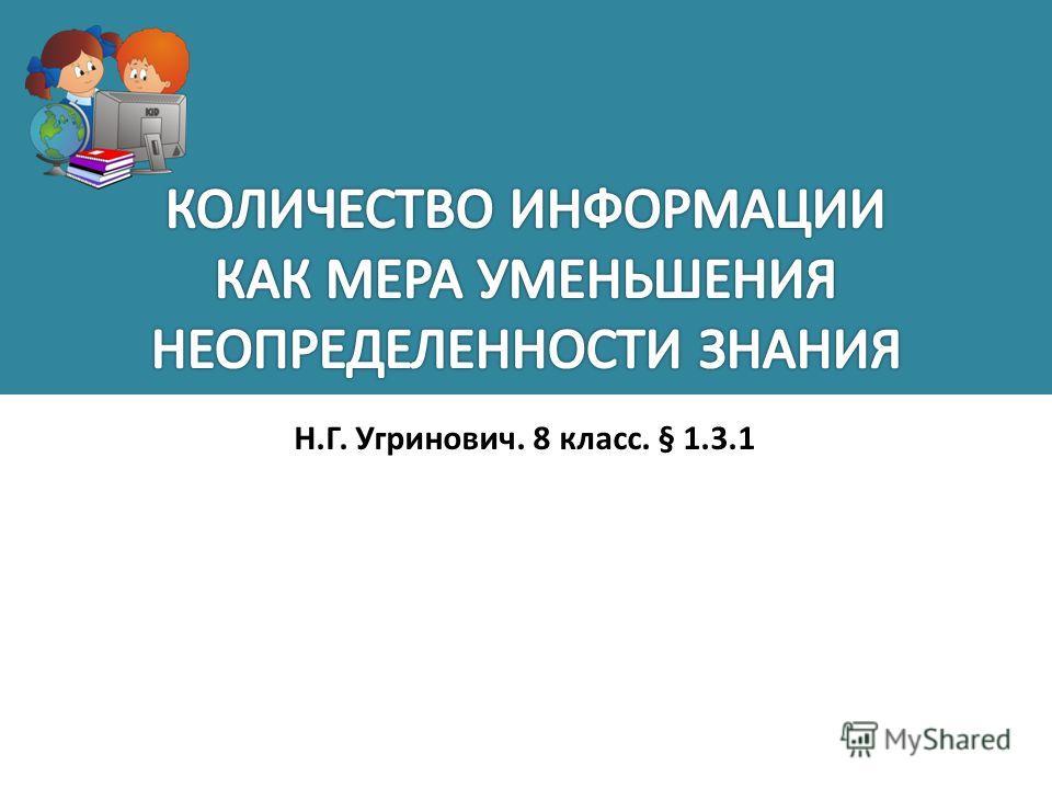 Н.Г. Угринович. 8 класс. § 1.3.1