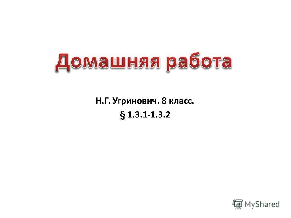 Н.Г. Угринович. 8 класс. § 1.3.1-1.3.2