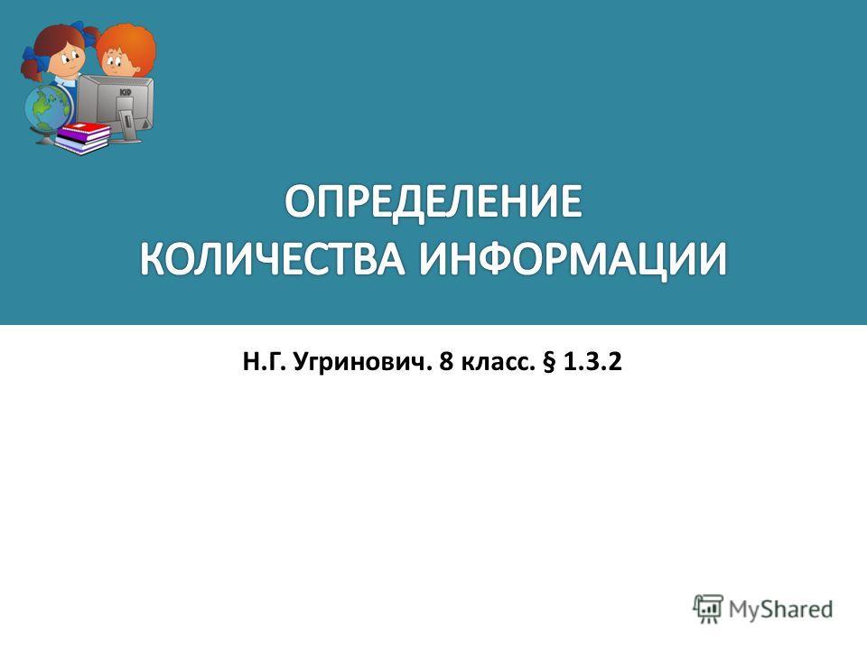 Н.Г. Угринович. 8 класс. § 1.3.2