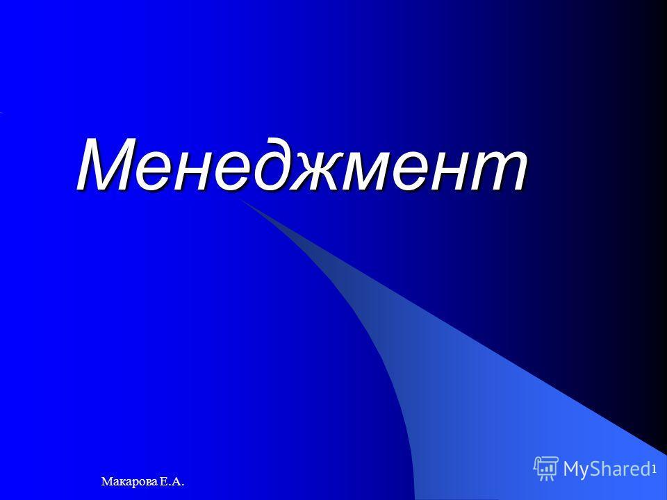 Макарова Е.А. 1 Менеджмент