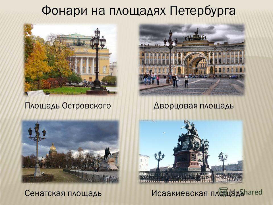 Фонари на площадях Петербурга Площадь Островского Дворцовая площадь Сенатская площадь Исаакиевская площадь