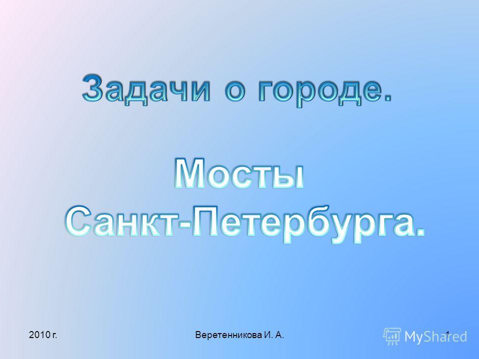 2010 г.1Веретенникова И. А.