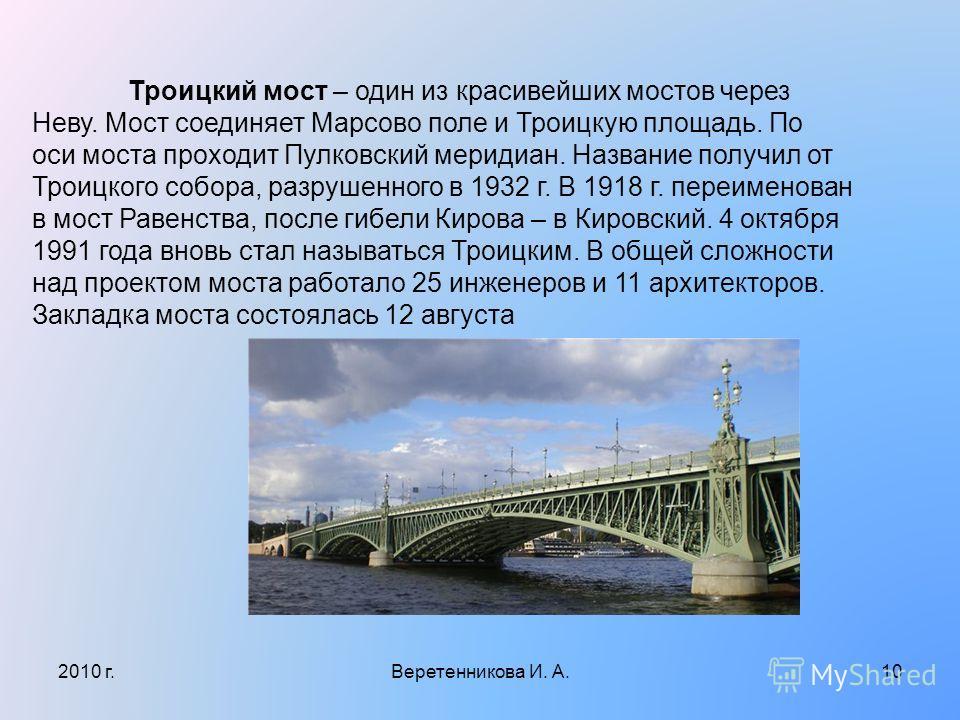 Троицкий мост – один из красивейших мостов через Неву. Мост соединяет Марсово поле и Троицкую площадь. По оси моста проходит Пулковский меридиан. Название получил от Троицкого собора, разрушенного в 1932 г. В 1918 г. переименован в мост Равенства, по