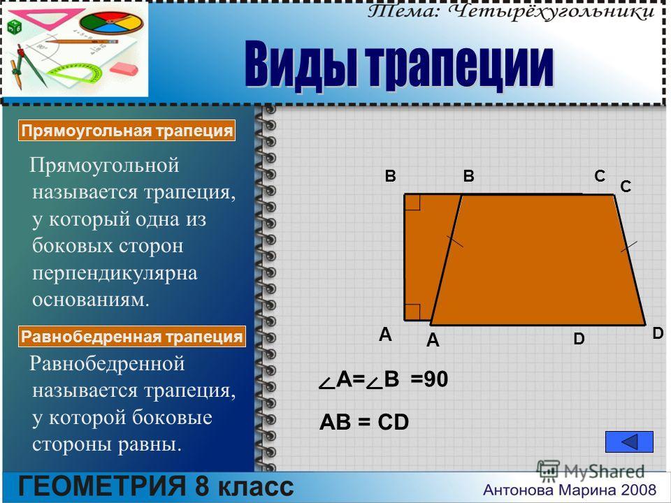 Прямоугольной называется трапеция, у который одна из боковых сторон перпендикулярна основаниям. Равнобедренной называется трапеция, у которой боковые стороны равны. A BC D A=B=90 A B C D АВ = CD Прямоугольная трапеция Равнобедренная трапеция