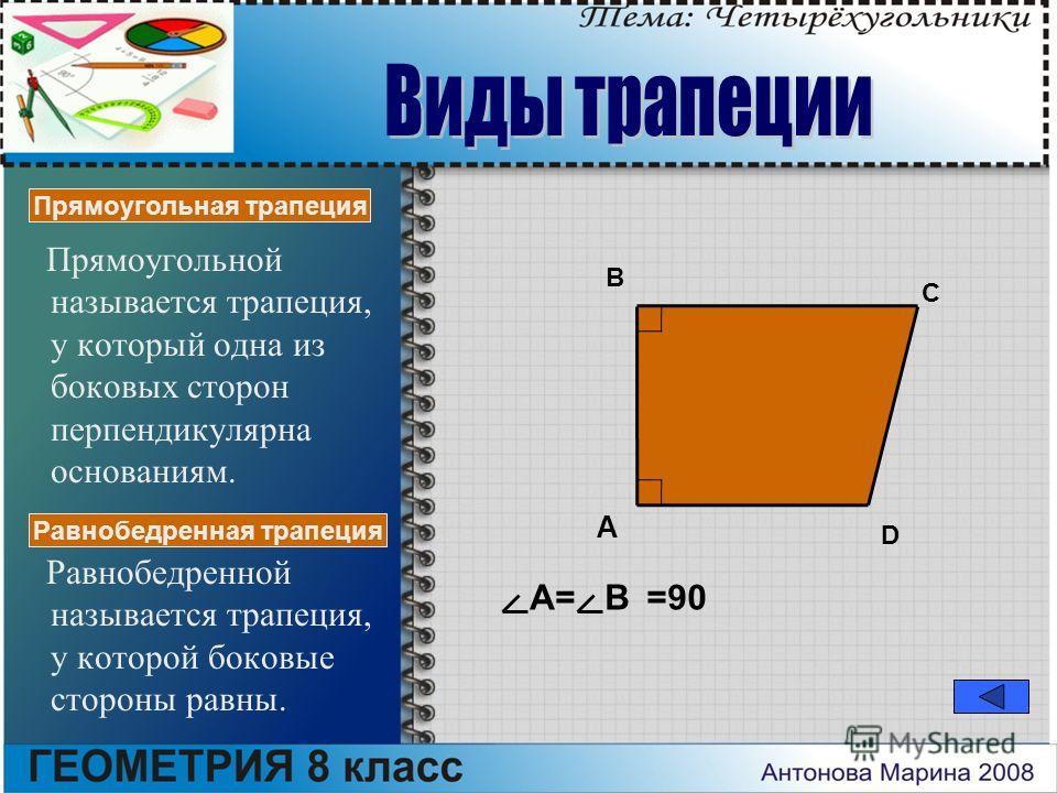 Прямоугольной называется трапеция, у который одна из боковых сторон перпендикулярна основаниям. Равнобедренной называется трапеция, у которой боковые стороны равны. A B C D A=B=90 Прямоугольная трапеция Равнобедренная трапеция