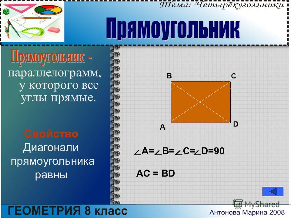 параллелограмм, у которого все углы прямые. A=B=C=D=90 A BC D Свойство Диагонали прямоугольника равны AC = BD