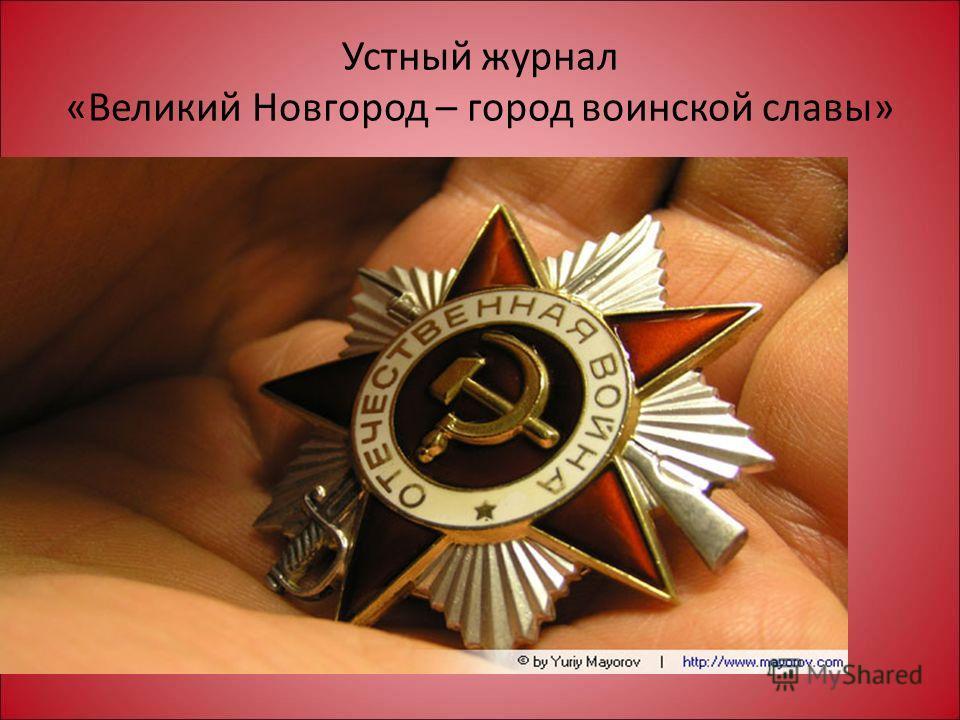Устный журнал «Великий Новгород – город воинской славы»
