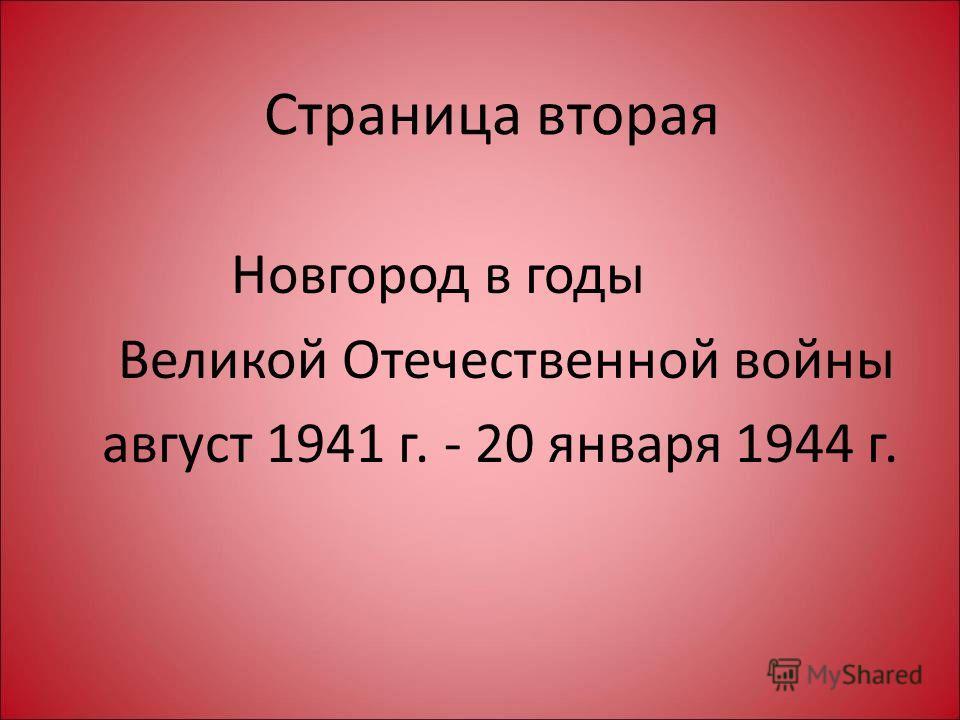 Страница вторая Новгород в годы Великой Отечественной войны август 1941 г. - 20 января 1944 г.