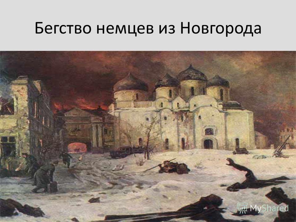 Бегство немцев из Новгорода
