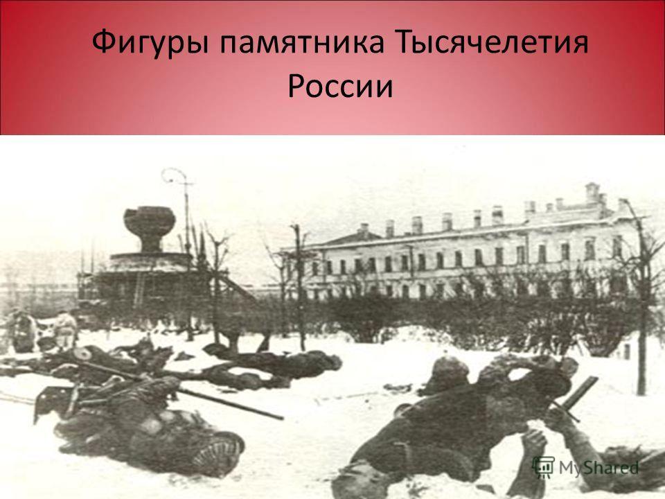 Фигуры памятника Тысячелетия России