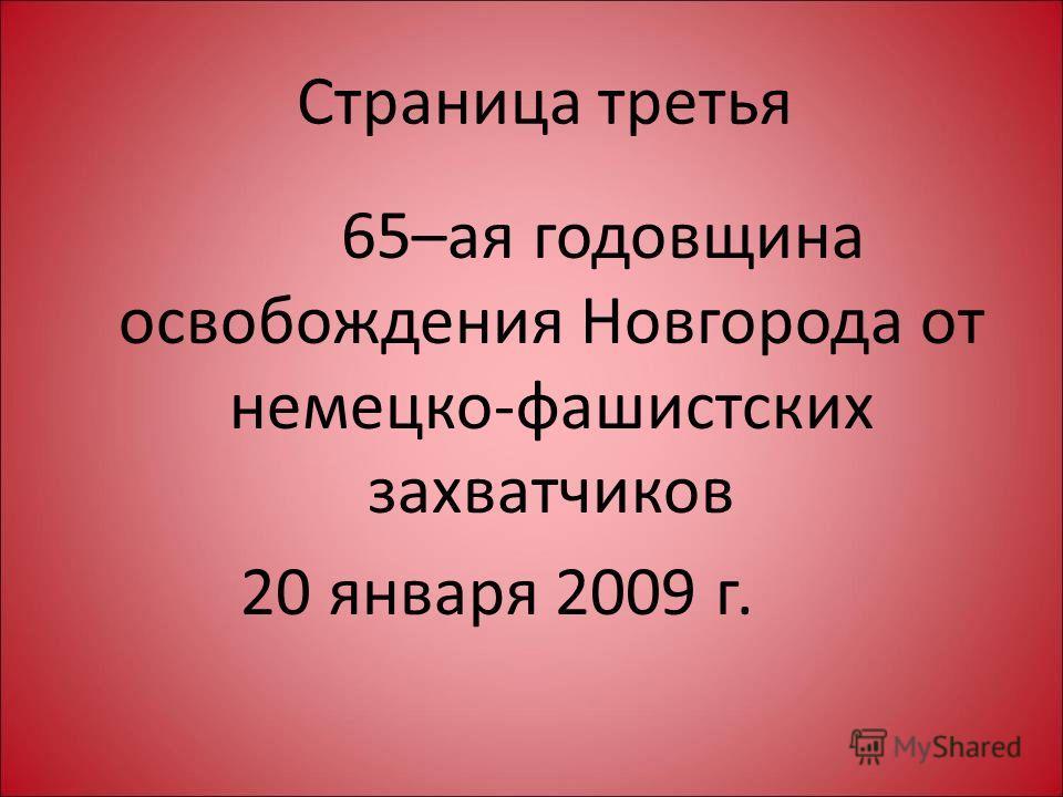 Страница третья 65–ая годовщина освобождения Новгорода от немецко-фашистских захватчиков 20 января 2009 г.