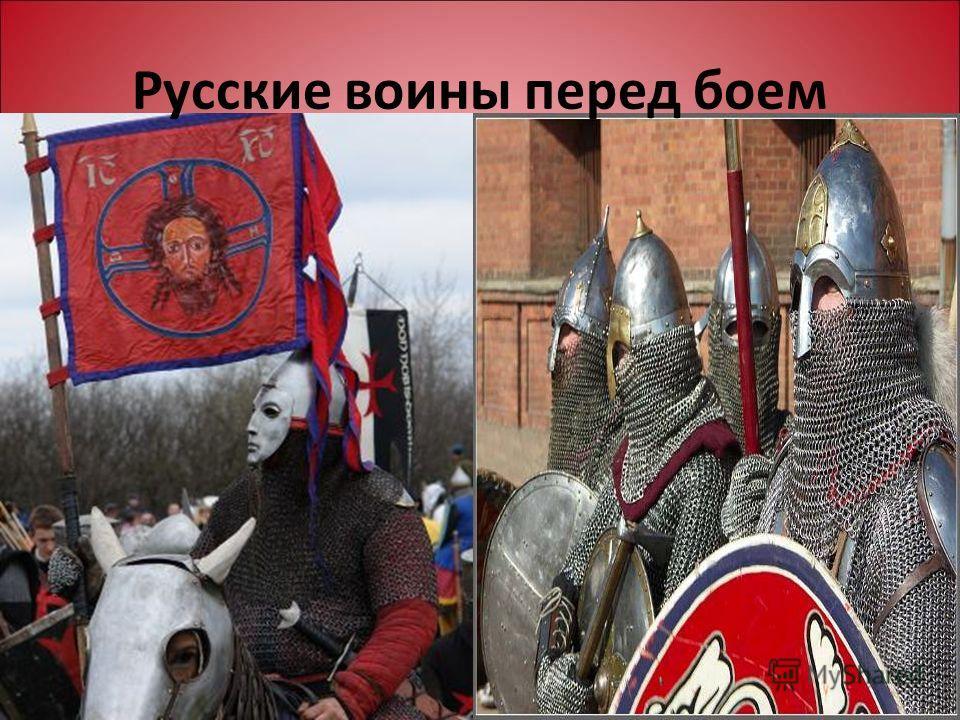 Русские воины перед боем