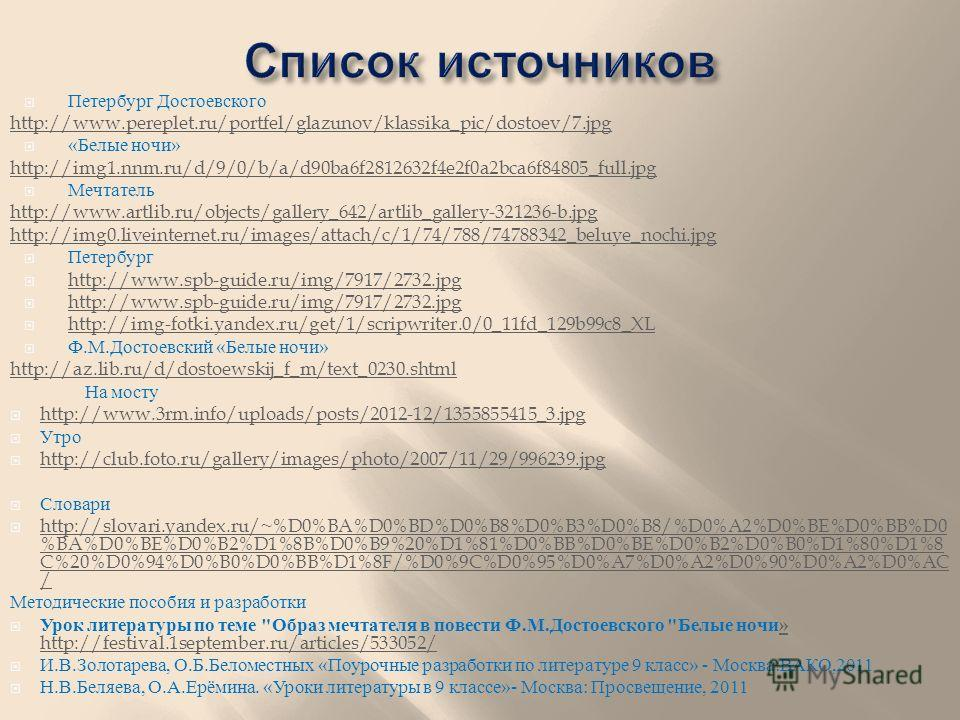 Петербург Достоевского http://www.pereplet.ru/portfel/glazunov/klassika_pic/dostoev/7.jpg « Белые ночи » http://img1.nnm.ru/d/9/0/b/a/d90ba6f2812632f4e2f0a2bca6f84805_full.jpg Мечтатель http://www.artlib.ru/objects/gallery_642/artlib_gallery-321236-b