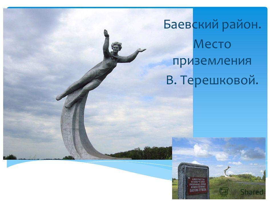 Баевский район. Место приземления В. Терешковой.