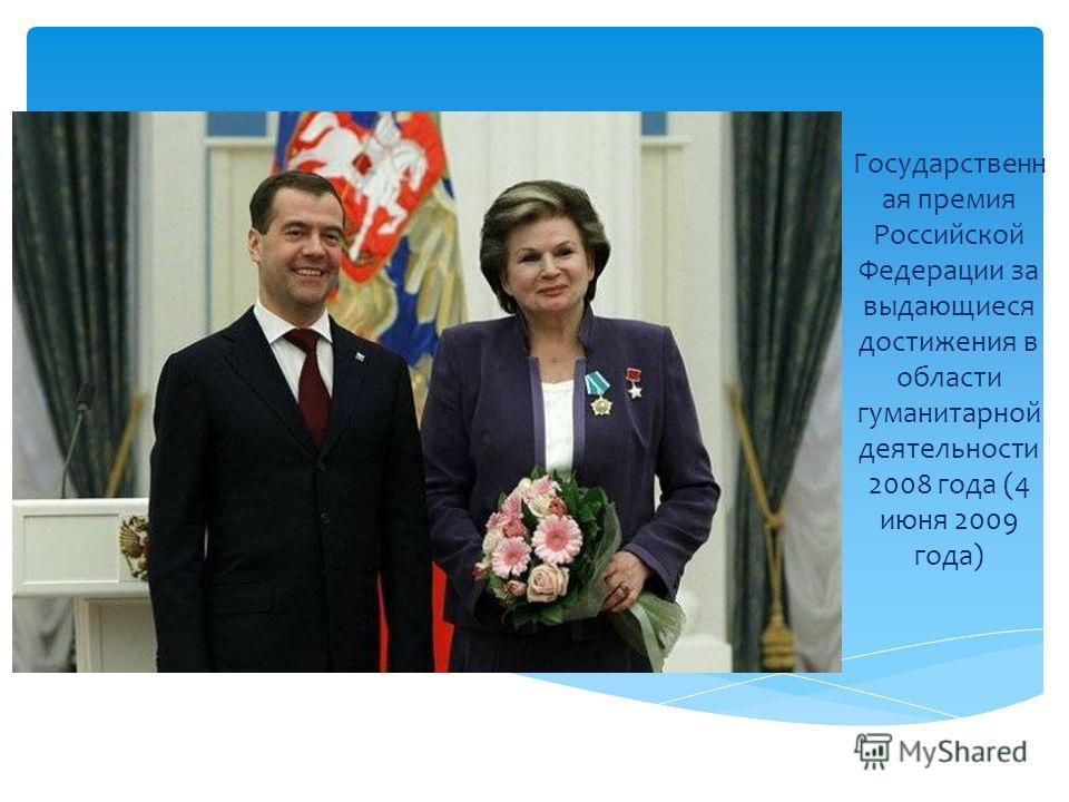 Государственн ая премия Российской Федерации за выдающиеся достижения в области гуманитарной деятельности 2008 года (4 июня 2009 года)