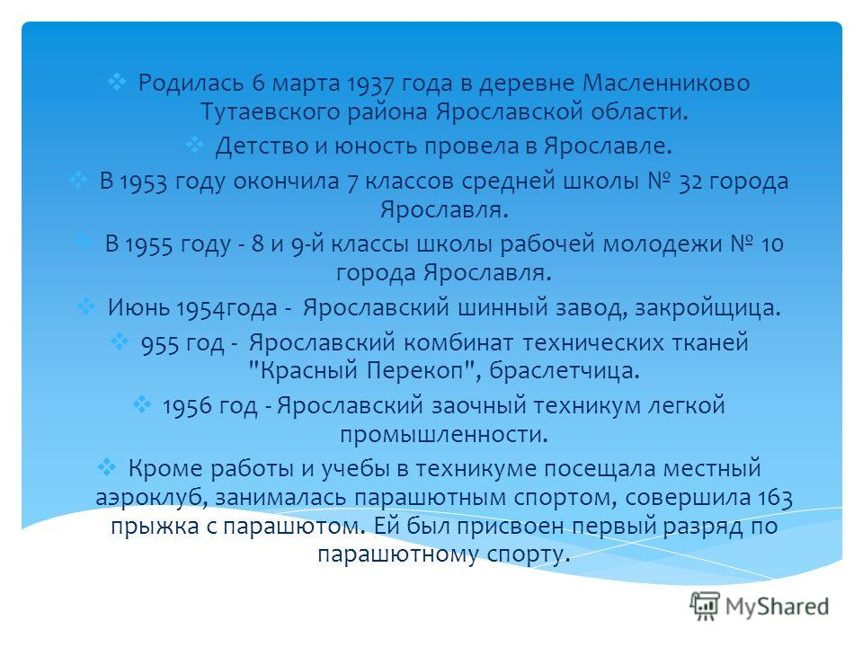 Родилась 6 марта 1937 года в деревне Масленниково Тутаевского района Ярославской области. Детство и юность провела в Ярославле. В 1953 году окончила 7 классов средней школы 32 города Ярославля. В 1955 году - 8 и 9-й классы школы рабочей молодежи 10 г