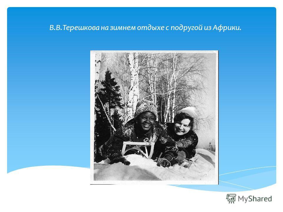 В.В.Терешкова на зимнем отдыхе с подругой из Африки.