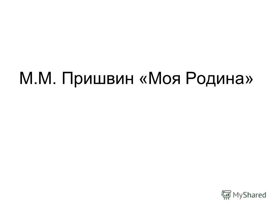 М.М. Пришвин «Моя Родина»