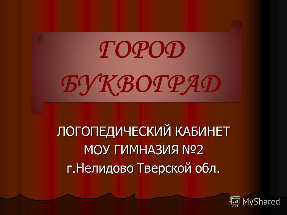 ЛОГОПЕДИЧЕСКИЙ КАБИНЕТ МОУ ГИМНАЗИЯ 2 г.Нелидово Тверской обл. ГОРОД БУКВОГРАД