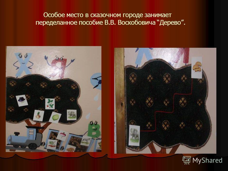 Особое место в сказочном городе занимает переделанное пособие В.В. Воскобовича Дерево.