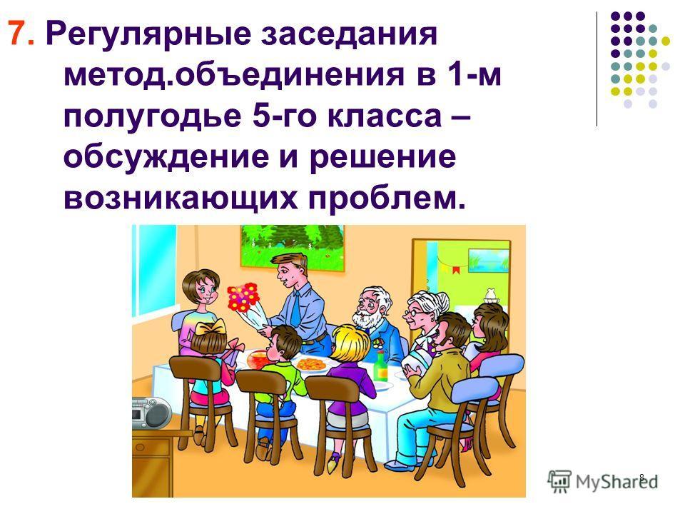 8 7. Регулярные заседания метод.объединения в 1-м полугодье 5-го класса – обсуждение и решение возникающих проблем.