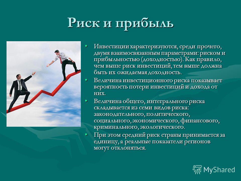 Риск и прибыль Инвестиции характеризуются, среди прочего, двумя взаимосвязанным параметрами: риском и прибыльностью (доходностью). Как правило, чем выше риск инвестиций, тем выше должна быть их ожидаемая доходность.Инвестиции характеризуются, среди п