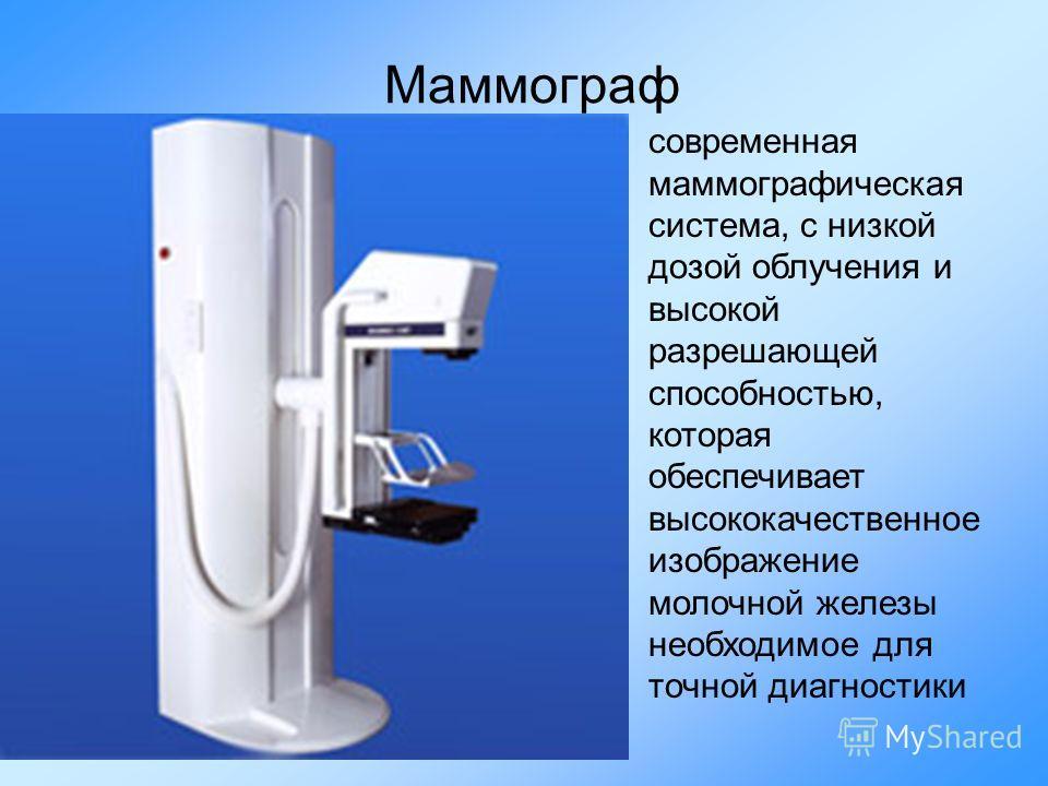 Маммограф современная маммографическая система, с низкой дозой облучения и высокой разрешающей способностью, которая обеспечивает высококачественное изображение молочной железы необходимое для точной диагностики