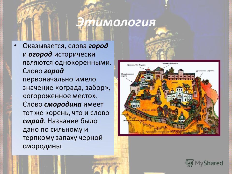 Как вы знаете, в современном русском языке сохранилось много старославянизмов. Одной из примет старославянского происхождения являются сложные слова, первой частью в которых выступают слова: благо-, велико-, добро-, душе-, зло- (благодарить, великоду