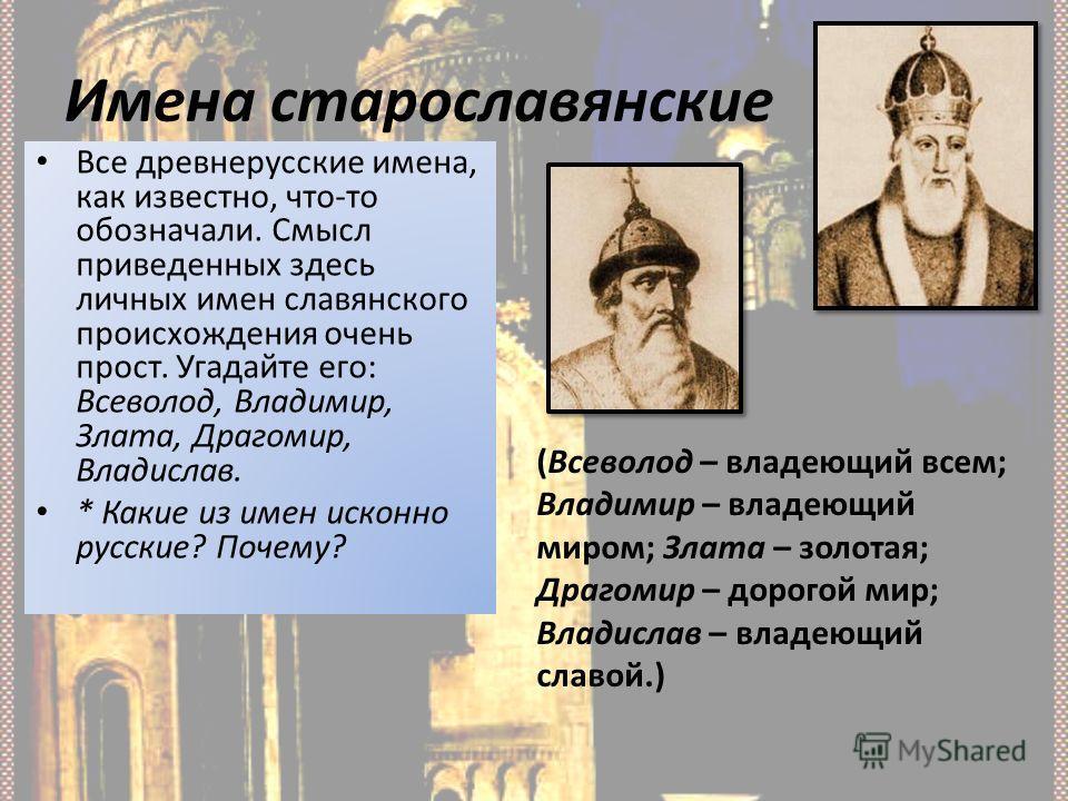 древнерусское женское имя никита для вакуумной