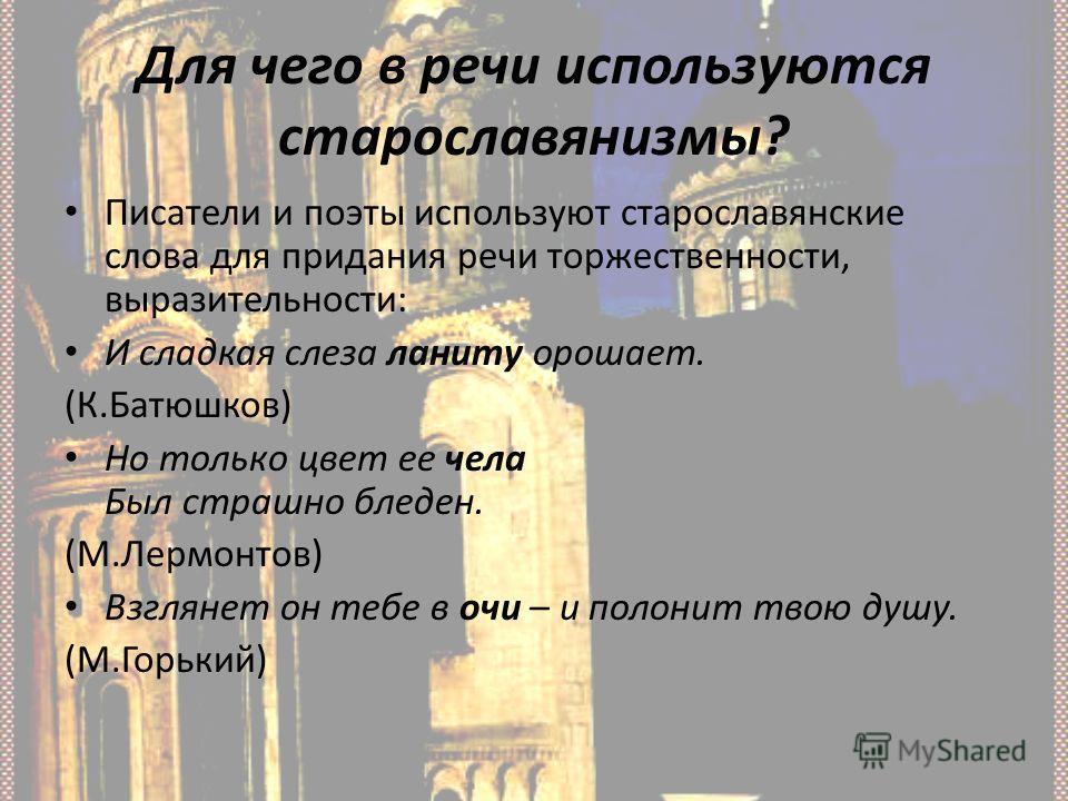 Объясните значение старославянизмов Очи – Ланиты – Перси – Уста – Рамена – Чресла – Выя – Длань – Перст – Чело –
