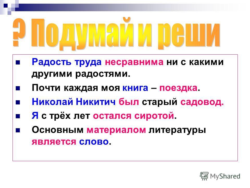 Радость труда несравнима ни с какими другими радостями. Почти каждая моя книга – поездка. Николай Никитич был старый садовод. Я с трёх лет остался сиротой. Основным материалом литературы является слово.