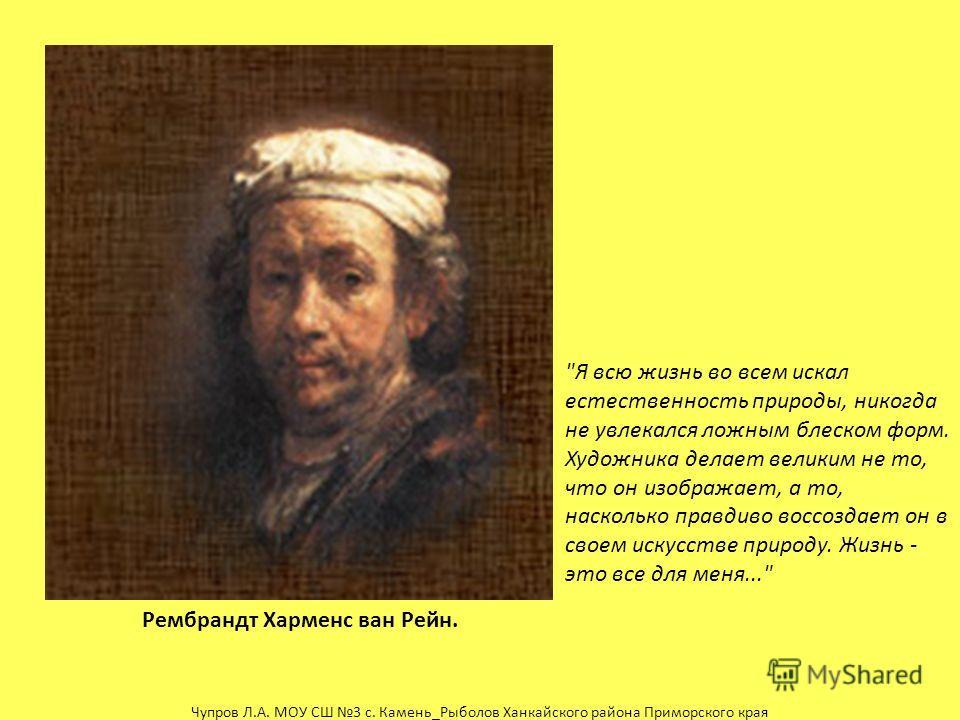 Рембрандт Харменс ван Рейн.