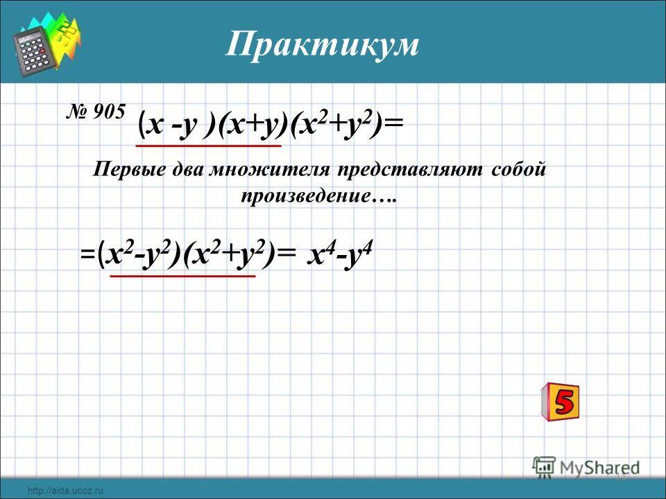 11 Практикум 905 Первые два множителя представляют собой произведение…. ( x -у )(х+у)(х 2 +у 2 )= =( x 2 -у 2 )(х 2 +у 2 )= x 4 -у 4