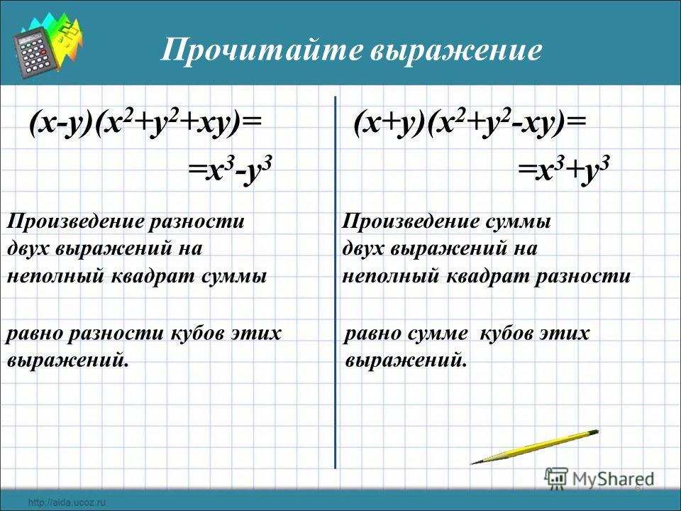 6 Прочитайте выражение (x-y)(x 2 +y 2 +xy)=(x+y)(x 2 +y 2 -xy)= =x 3 -y 3 =x 3 +y 3 Произведение разности двух выражений на неполный квадрат суммы равно разности кубов этих выражений. Произведение суммы двух выражений на неполный квадрат разности рав