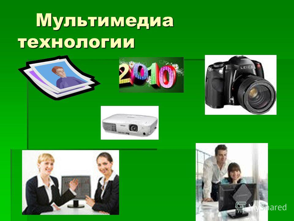 1. Какие способы представления информации использует мультимедиа технология? 2. Какой важной особенностью обладает мультимедиа технология?