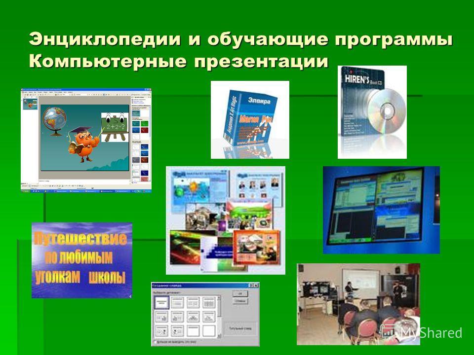 3. Приведите примеры мультимедийных программных продуктов? 4. Что представляет собой компьютерная презентация, где применяется? 5. Какие существуют два различных способа создания переходов в презентации?