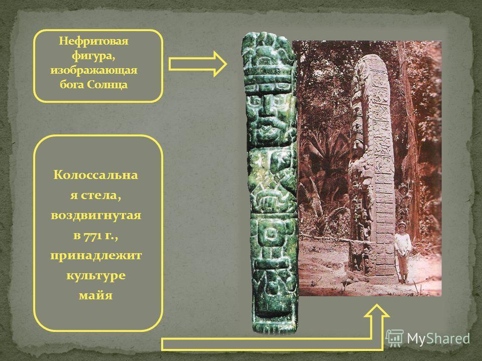 Колоссальна я стела, воздвигнутая в 771 г., принадлежит культуре майя