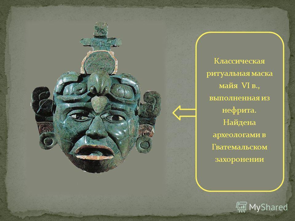 Классическая ритуальная маска майя VI в., выполненная из нефрита. Найдена археологами в Гватемальском захоронении