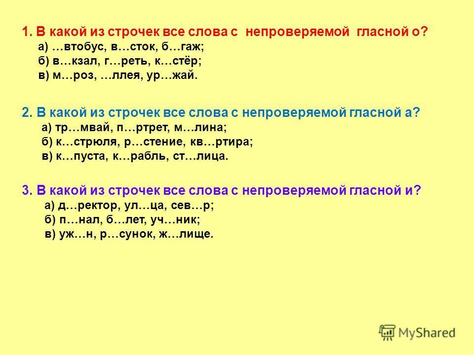 Глаголов урок русского языка