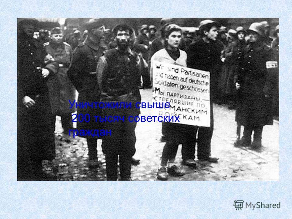 10 АВГУСТА 1941ГОДА