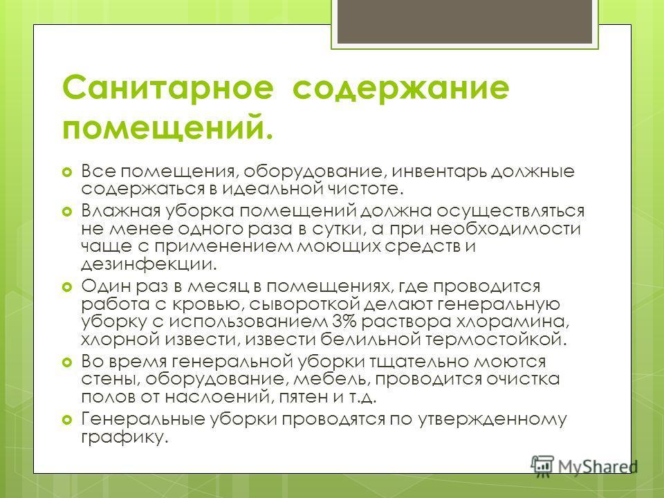 Должностная Инструкция Медсестры Инфекционного Отделения, Кабинета