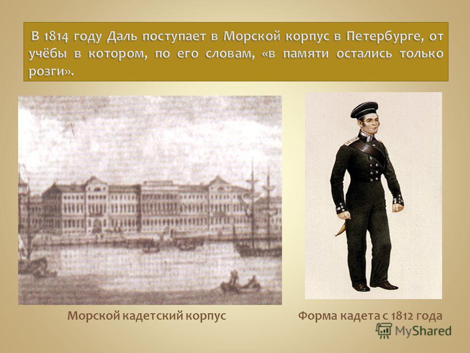 Морской кадетский корпусФорма кадета с 1812 года