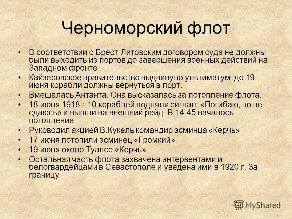 Черноморский флот В соответствии с Брест-Литовским договором суда не должны были выходить из портов до завершения военных действий на Западном фронте Кайзеровское правительство выдвинуло ультиматум: до 19 июня корабли должны вернуться в порт. Вмешала