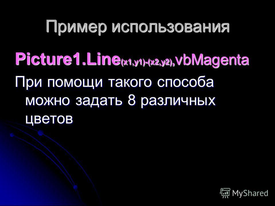 Пример использования Picture1.Line (x1,y1)-(x2,y2), vbMagenta При помощи такого способа можно задать 8 различных цветов
