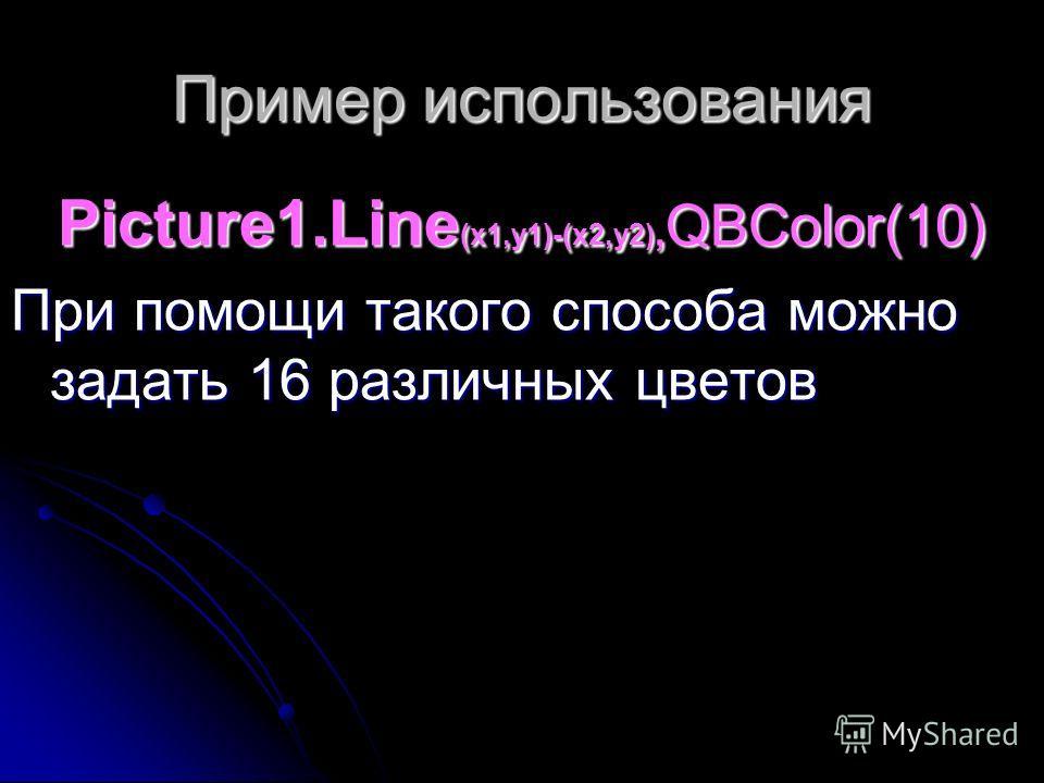 Пример использования Picture1.Line (x1,y1)-(x2,y2), QBColor(10) При помощи такого способа можно задать 16 различных цветов